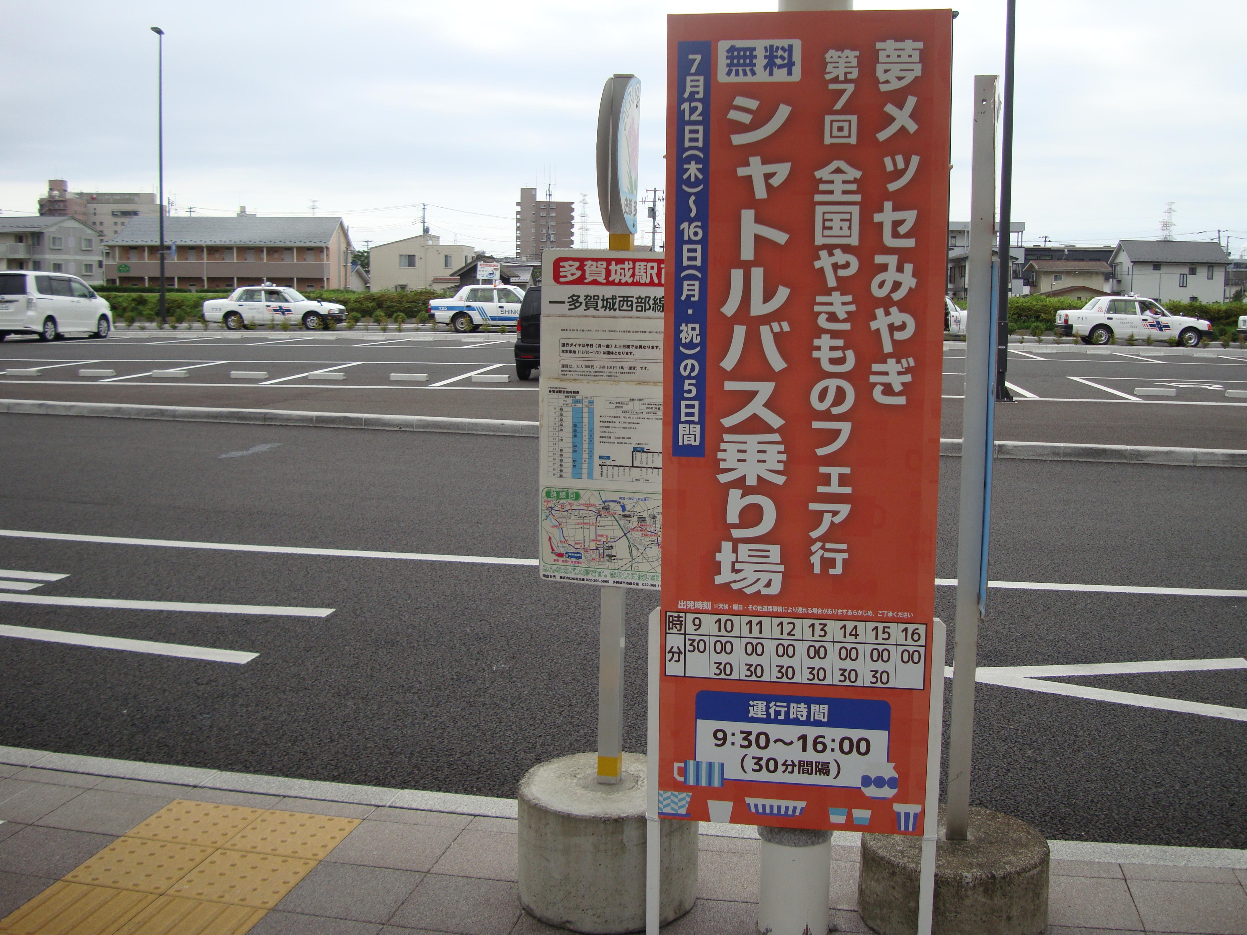 第7回全国やきものフェア in みやぎシャトルバス運行開始!!
